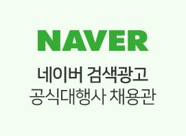 네이버 검색광고 공식대행사 마케터를 모집합니다.