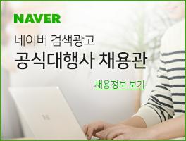 네이버 검색광고 공식대행사 채용관 - 채용정보 보기