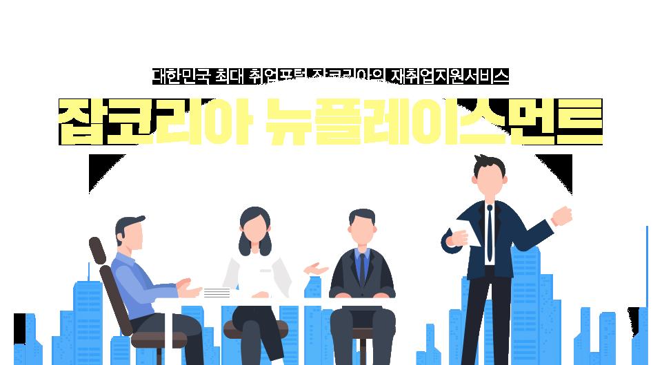 대한민국 최대 취업포털 잡코리아의 재취업지원서비스, 잡코리아 뉴플레이스먼트