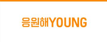 응원해YOUNG
