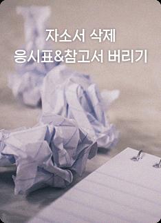 자소서 삭제 응시표&참고서 버리기