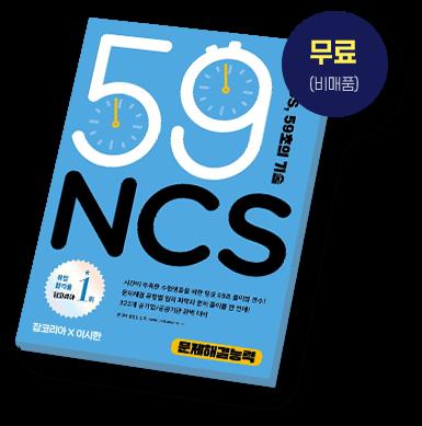59 NCS 문제해결능력 교재 무료(비매품)