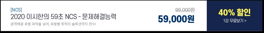 [NCS] 2020 이시한의 59초 NCS - 문제해결능력, 문제해결 유형 파악을 넘어, 유형별 최적의 솔루션까지 전수!, 99,000원에서 40% 할인 59,000원 1강 무료보기