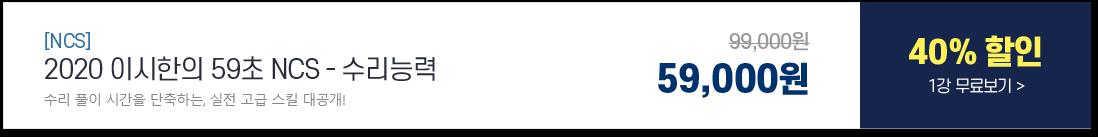 [NCS] 2020 이시한의 59초 NCS - 수리능력, 수리 풀이 시간을 단축하는, 실천 고급 스킬 대공개!, 99,000원에서 40% 할인 59,000원 1강 무료보기