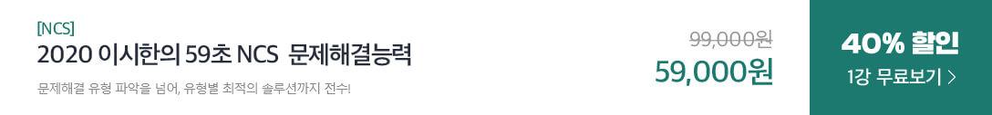 [NCS] 2020 이시한의 59초 NCS  문제해결능력 문제해결 유형 파악을 넘어, 유형별 최적의 솔루션까지 전수! 99,000원에서 40% 할인 59,000원 1강 무료보기