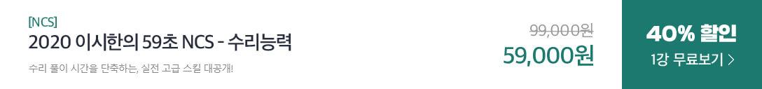 [NCS] 2020 이시한의 59초 NCS - 수리능력 수리 풀이 시간을 단축하는, 실전 고급 스킬 대공개! 99,000원에서 40% 할인 59,000원 1강 무료보기