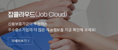 잡클라우드(Job Cloud), 신용보증기금이 추천하는 우수중소기업의 더 많은 채용정보를 지금 확인해 보세요!, 자세히보기