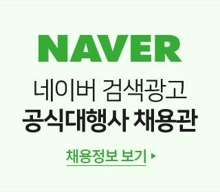 네이버 검색광고 공식대행사 채용관 채용정보 보기