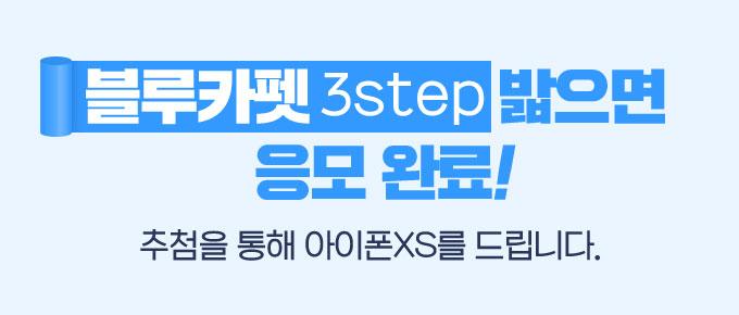 블루카펫 3step 밟으면 응모 완료! 추첨을 통해 아이폰 xs를 드립니다.
