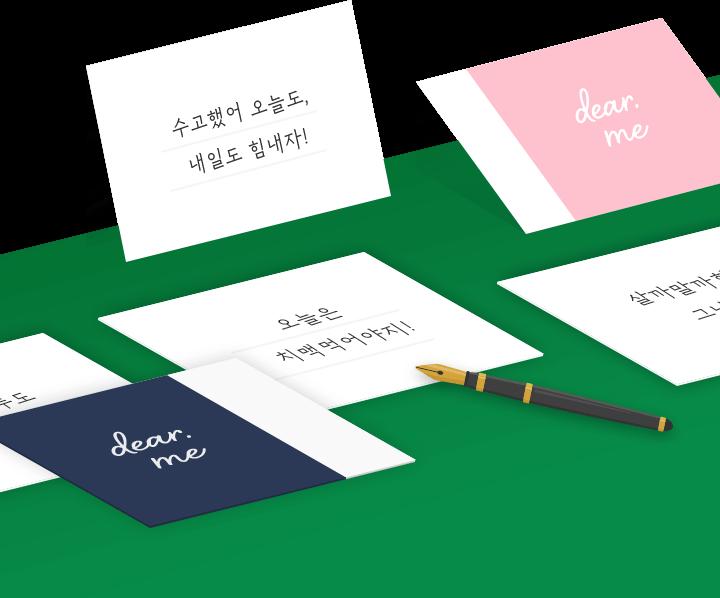 나에게 보내는 편지 이벤트
