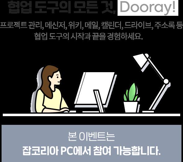 협업 도구의 모든 것, Dooray! 여러분이 원하는 곳에 취업할 수 있도록, 보다 더 많고 본인에게 딱 맞는 챛용공고를 제공하겠습니다. 본 잉벤트는 잡코리아 PC에서 참여 가능합니다.
