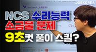 NCS 수리능력 소금물 문제 9초컷 풀이 스킬?