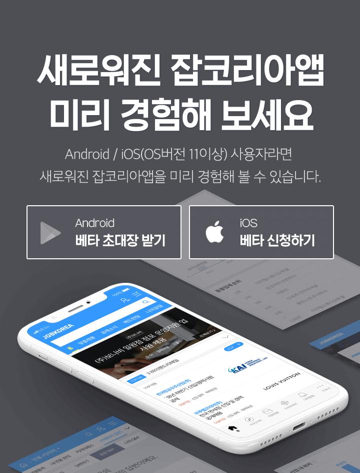 새로워진 잡코리아앱 미리 경험해 보세요 Android / iOS(OS버전 11이상) 사용자라면 새로워진 잡코리아앱을 미리 경험해 볼 수 있습니다.