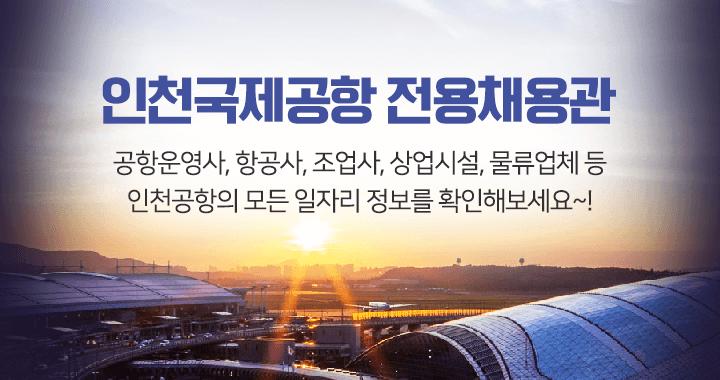 공항운영사, 항공사, 조업사, 상업시설, 물류업체 등 인천공항의 모든 일자리 정보를 확인해보세요~!