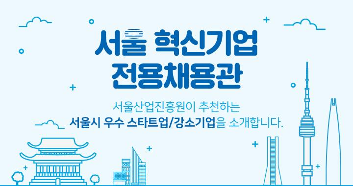 서울산업진흥원이 추천하는 서울시 우수 스타트업/강소기업을 소개합니다.