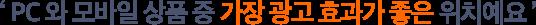 잡코리아 메인 + 모바일 웹/앱 메인 동시 노출