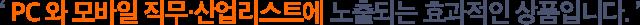 잡코리아 직무·산업 + 모바일 웹/앱 직무·산업 동시 노출