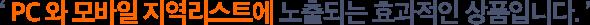 잡코리아 지역 + 모바일 웹/앱 지역 동시 노출