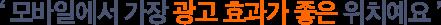 모바일 웹/앱 잡코리아 메인