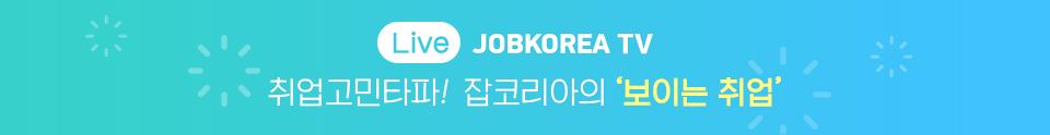 매주 오후 5시, Live 취업고민타파! 잡코리아의 '보이는 취업'