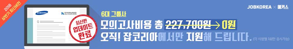 잡코리아x해커스 6대 그룹사 + 공기업(NCS) 직무적성검사 총 79,200원 잡코리아가 지원해드려요! 기업별 1회 만 응시 가능