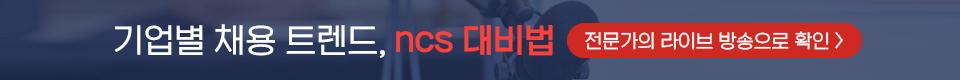 기업별 채용 트렌드, ncs 대비법. 전문가의 라이브 방송으로 확인