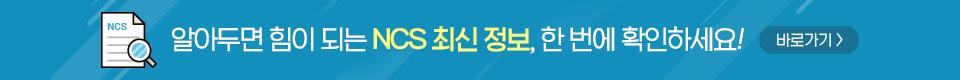 알아두면 힘이 되는 NCS 최신 정보, 한 번에 확인하세요!