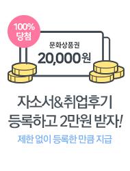 100%당첨 문화상품권 20,000원 자소서&취업후기 등록하고 2만원 받자! 제한없이 등록한 만큼 지급