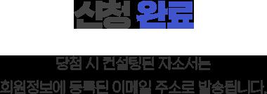 신청 완료 당첨 시 컨설팅된 자소서는 회원정보에 등록된 이메일 주소로 발송됩니다.